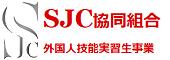 SJC協同組合 SJC Cooperative Business Association