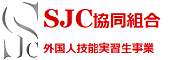 SJC協同組合 SJC Cooperative Business Association